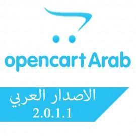 الاصدار العربي V2.0.1.1