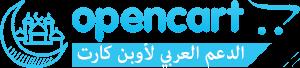 اوبن كارت العرب - المتجر الالكتروني - opencart